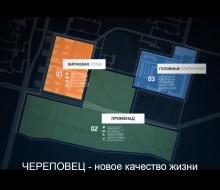 Градостроительная концепция микрорайона в Череповце